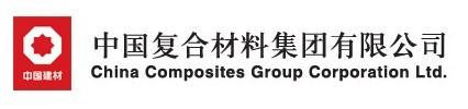 中国复合材料集团有限公司