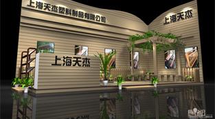 天杰塑料-展览设计,展台搭建