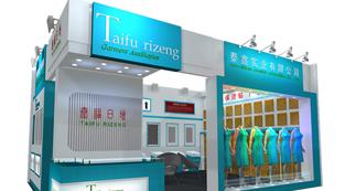 泰鑫实业-展览设计,展台搭建
