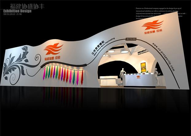 协盛协丰-展览设计,展台搭建