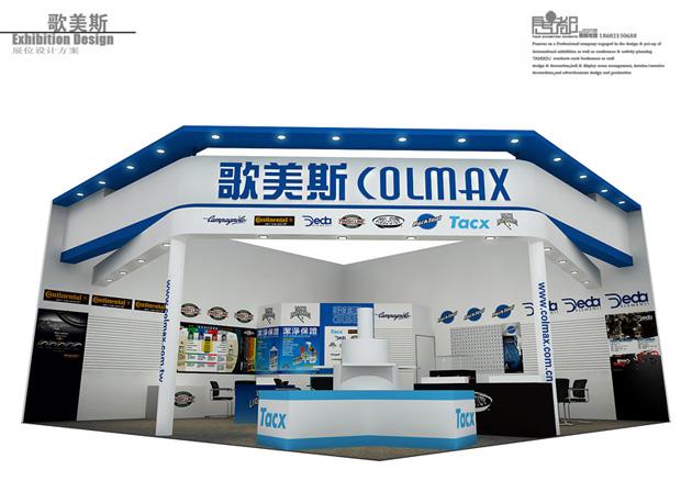 Colmax公司-展览设计,展台搭建