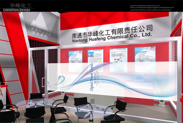 华峰医药-展览设计,展台搭建