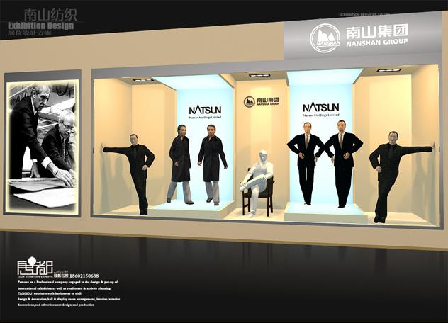 南山集团-展览设计,展台搭建