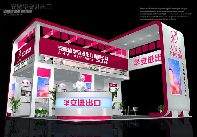 华安医药-展览设计,展台搭建