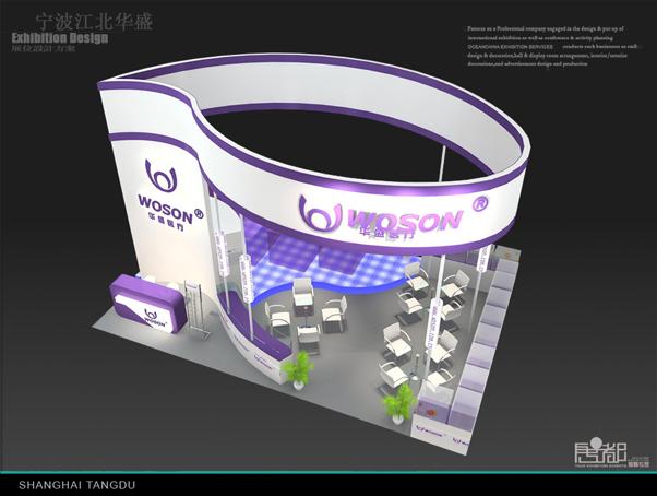 华盛-展览设计,展台搭建
