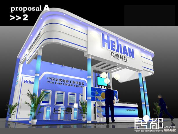 和舰科技-展览设计,展台搭建