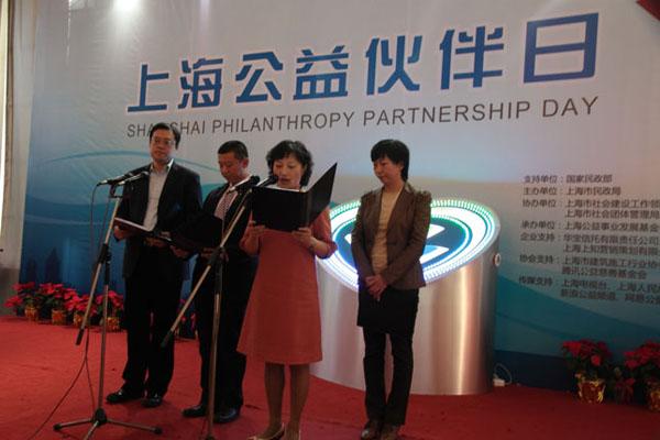 上海公益伙伴日-会务执行-会务策划