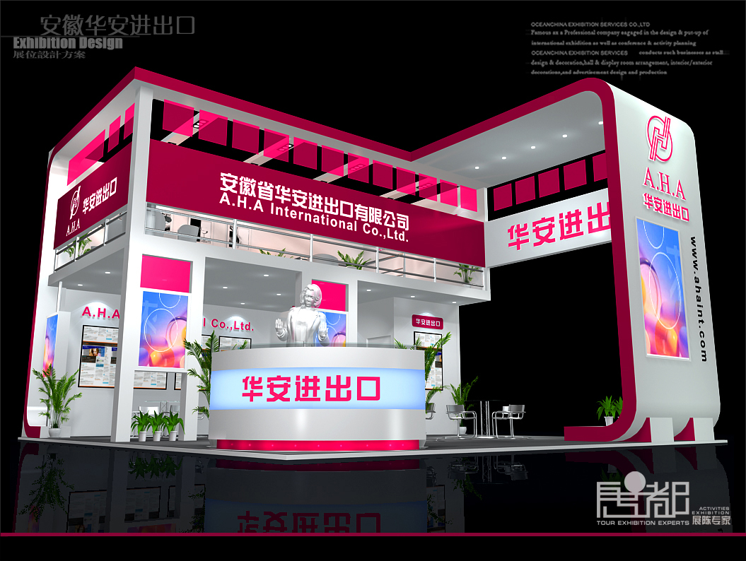 华安进出口-展览设计,展台搭建