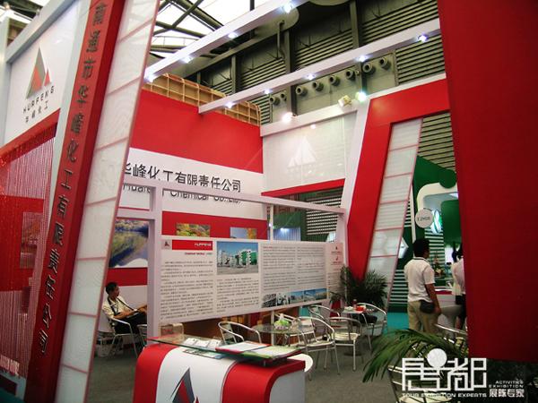 华峰化工-展览设计,展台搭建