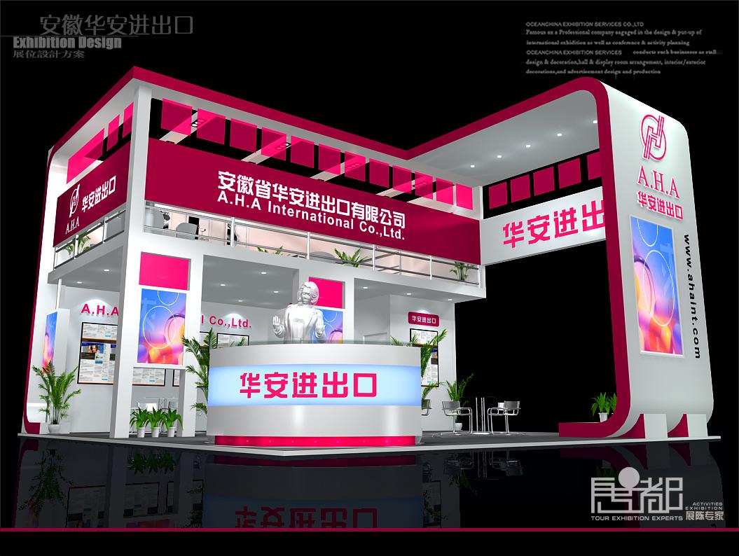 华安进出口公司-展览设计,展台搭建