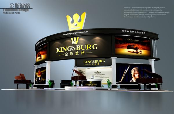 金斯波格-展览设计,展台搭建