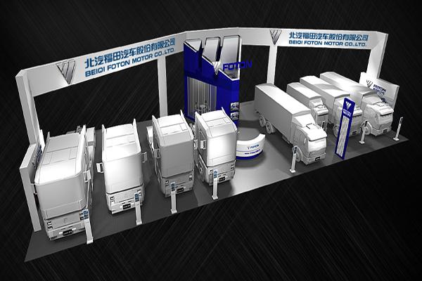 福田汽车-展览设计,展台搭建