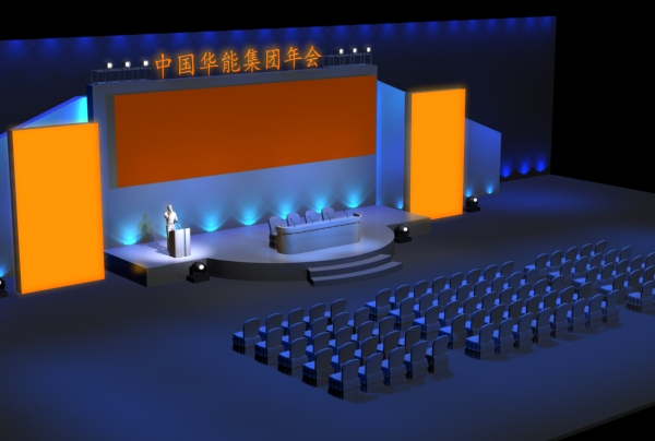 中国华能集团年会-会务策划-会务执行