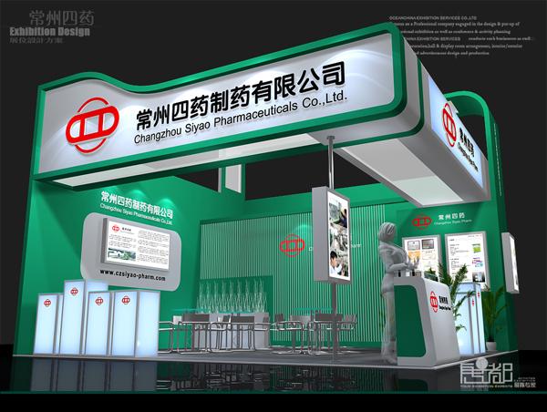 四药制药公司-展览设计